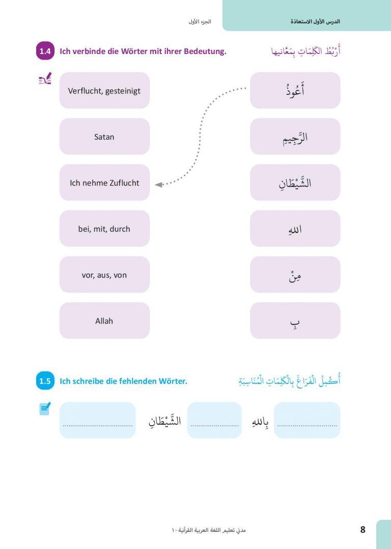 Quran-Arabisch 7-56 (1) - Copy-page-002